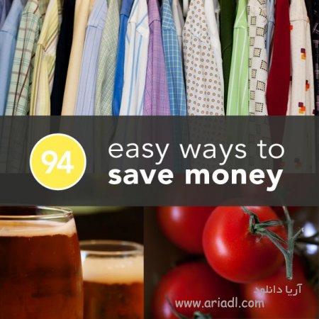 94 راه خلاقانه برای صرفه جویی در هزینه ها (ویژه ایران)