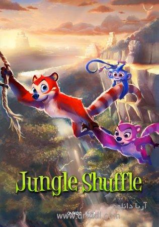 دانلود انیمیشن جنگل مختلط 2014 - Jungle Shuffle