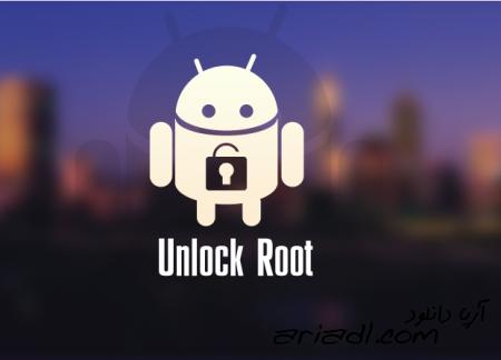 نرم افزار حرفه ای روت کردن گوشی ها و تبلت های اندرویدی به همراه آموزش - UnlockRoot Pro 4.1.2.0
