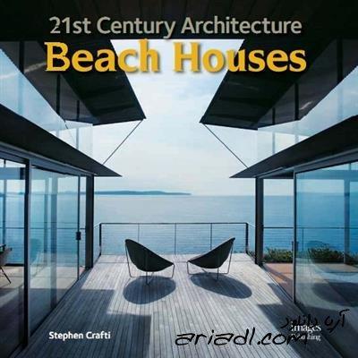 معماری خانه های ساحلی قرن 21