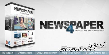 قالب ورد پرسی newspaper 4.6