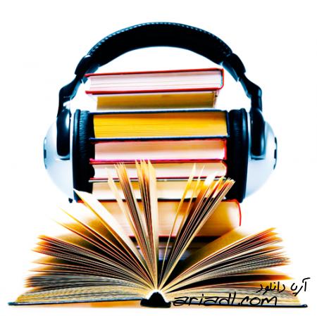 برترین کتاب های صوتی جهان