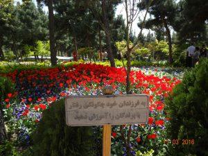 باغ پرندگان تهران