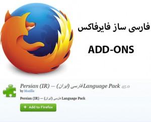 فارسی ساز مرورگر فایرفاکس