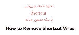 حذف ویروس Shortcut با یک دستور